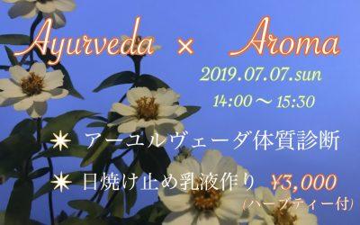 アーユルヴェーダとアロマのワークショップ 第2段!!